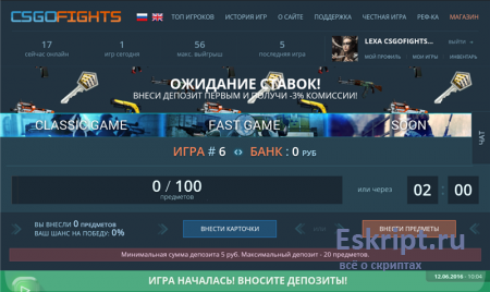 FastVictory с FastGame